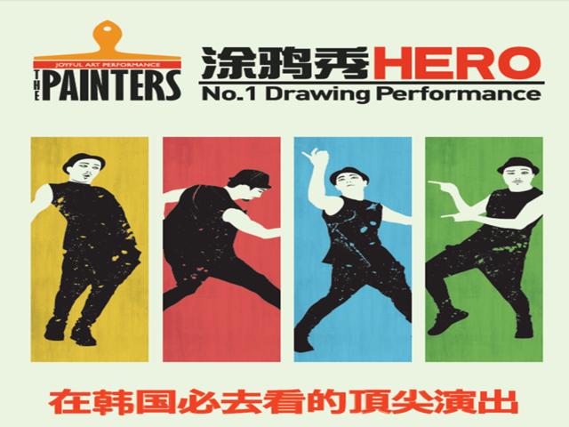 【电子票】<韩国首尔英雄hero涂鸦秀门票>首尔剧场,赠送新罗免税店电子劵