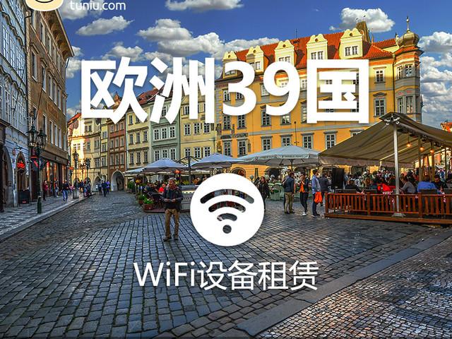 欧洲wifi39国热点设备租赁(漫游超人)