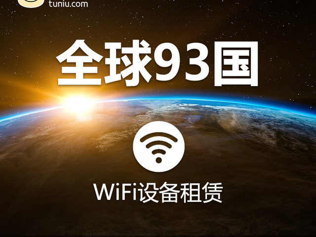 全球93国通用wifi租赁(漫游超人)