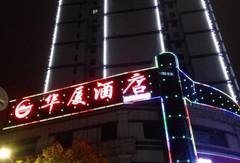 铜仁玉屏火车站订房 铜仁玉屏火车站酒店预订团购 宾馆住宿排名推荐