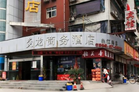 武汉炎龙商务酒店 -汉阳区拦江路178号 �C 途牛图片 54697 450x299