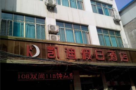 【兴义凯迪地址图纸】假日:兴义市桔丰路3号结构设计酒店砌体下载图片