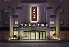 福临东海大酒店(黄山景区换乘店)