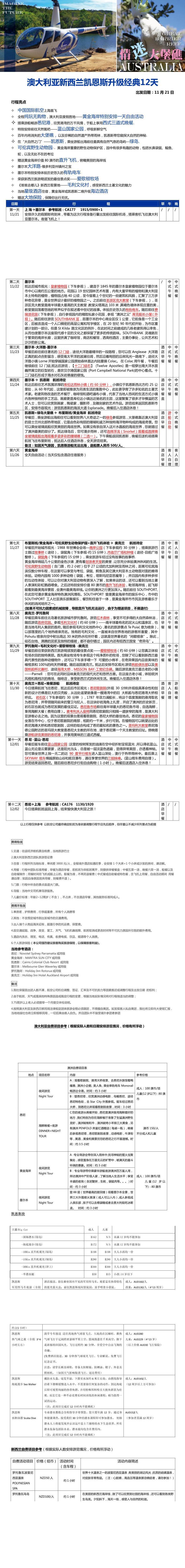 威海南京飞机时刻表