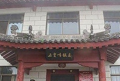 华阴五云峰饭店