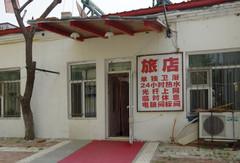 哈尔滨和平旅店(和平路店)