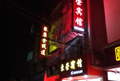永定东荣宾馆