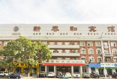 赤峰新泰和宾馆