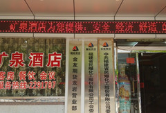 龙岩矿泉酒店