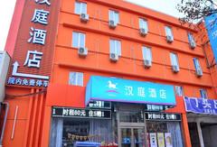 汉庭酒店(泰山汽车站店)
