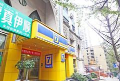7天连锁酒店(重庆解放碑好吃街店)
