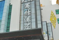 呼伦贝尔天骄旅游商务酒店