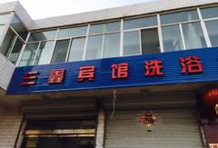 代县三鑫宾馆