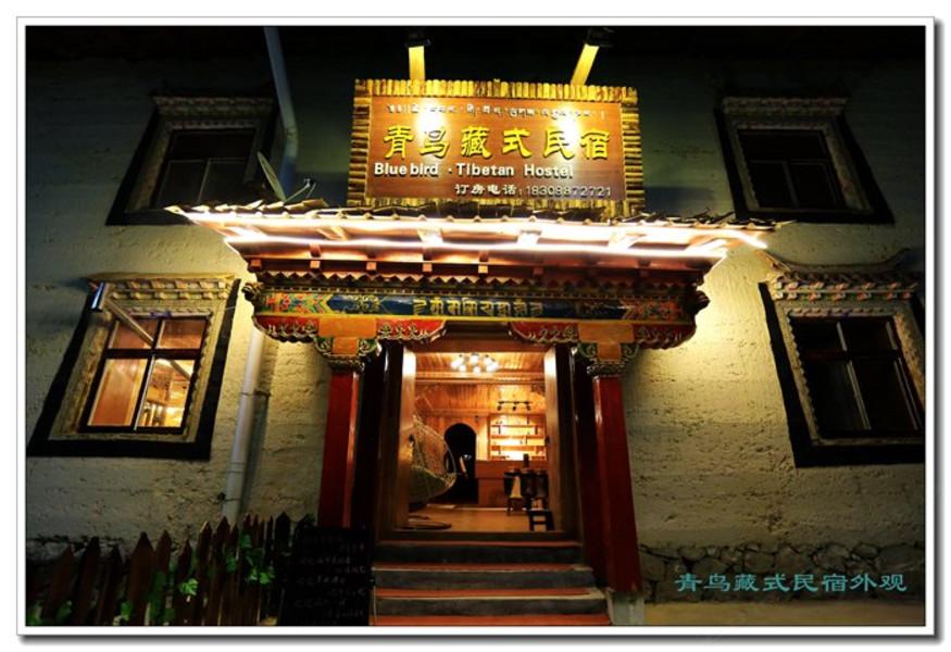 香格里拉青鸟藏式民宿(原南赛德吉林小院)图片