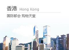 香港,wide