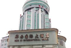 靖西华西国际大酒店