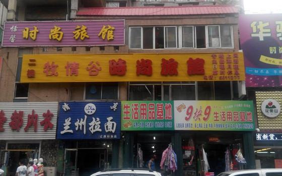 辽源牧情谷时尚旅馆位于兴康街,与东源商贸城毗邻,交通便利,风景优美.