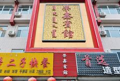 林西荣鑫宾馆
