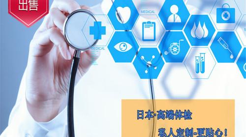 健康养生系列-东京高端防癌全身体检3日北京出