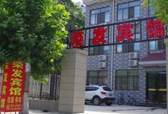 华山荣发宾馆