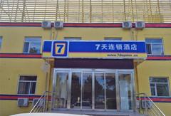 7天连锁酒店(北京首都机场T3航站楼店)