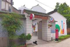 桐乡古月庭院国际青年旅舍