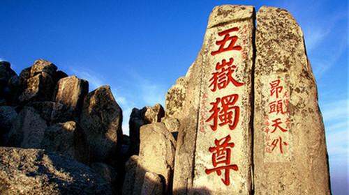 山东泰山自助2日游 游五岳之首,一览众山小,宿泰山脚下,酒店含双早