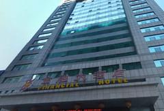 烟台金融大酒店
