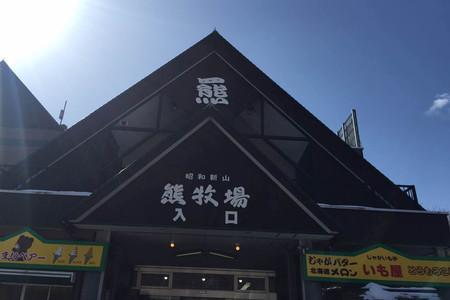 [國慶]<日本東京+北海道6或7日游>沈陽起止、溫泉酒店、日式烤肉、A非誠勿擾取景地、丹頂鶴自然公園、B函館夜景、C含本州