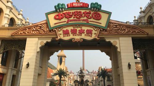 常州中华恐龙园 恐龙谷温泉自驾2日游 宿常州新城瑞壹精品酒店