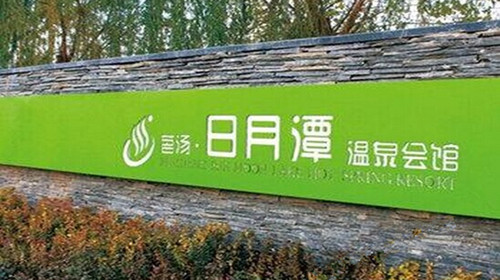 北京大兴野生动物园自驾2日游>宿霸州茗汤日月潭度假