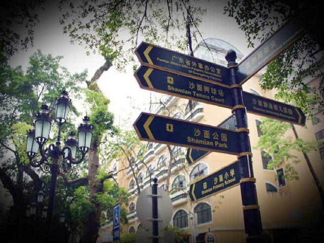 广州长隆野生动物园-大马戏-沙面-上下九步行街双飞4