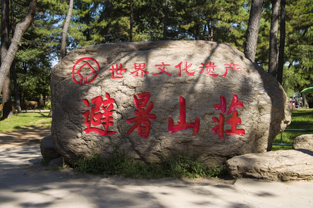 <避暑山莊-普寧寺-棒槌山2日游>暢游皇家園林、聆聽寺廟梵音