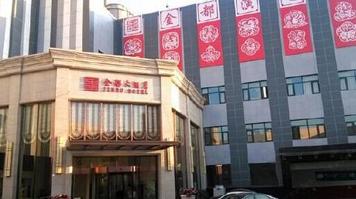北京大兴野生动物园自驾2日游>宿霸州金都大酒店,标准间/单人间1晚
