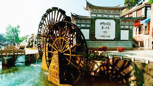丽江大研古城 大水车
