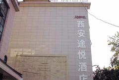 西安途悦酒店(钟鼓楼回民街店)