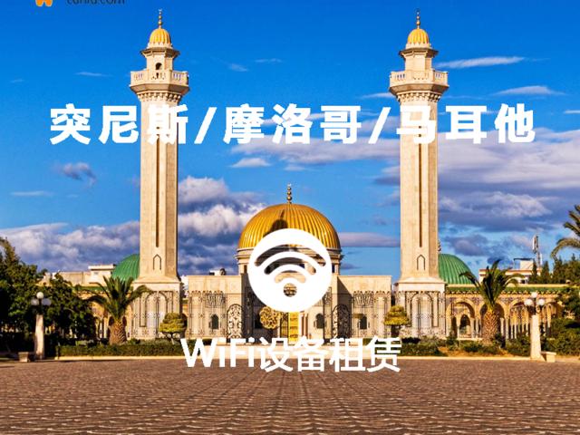 突尼斯/摩洛哥/马耳他通用wifi设备租赁【自取+快递】(漫游超人)