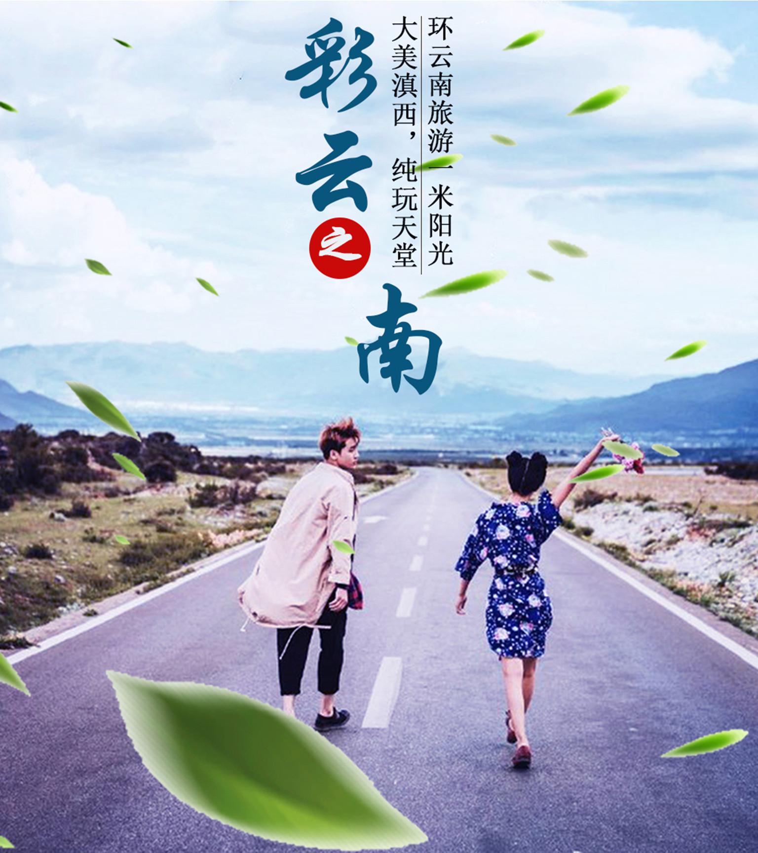 丽江-大理4晚5日游>崇圣寺三塔,南诏风情岛,特别安排