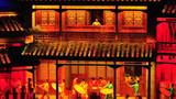 武夷山印象大红袍
