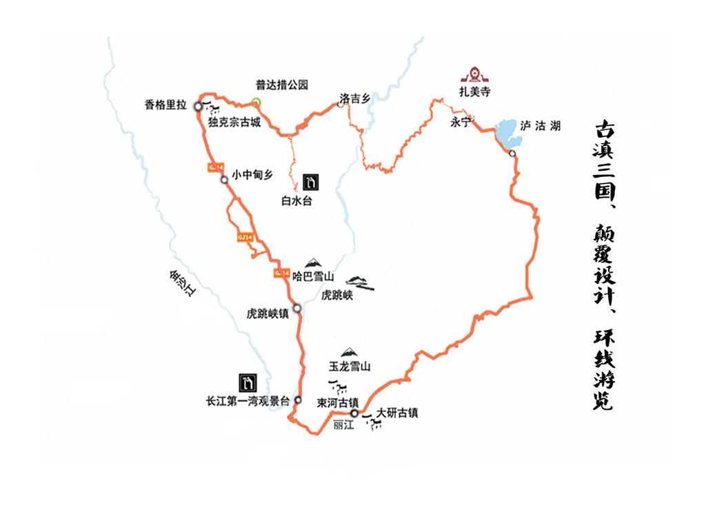 云南旅游路线设计 图片合集