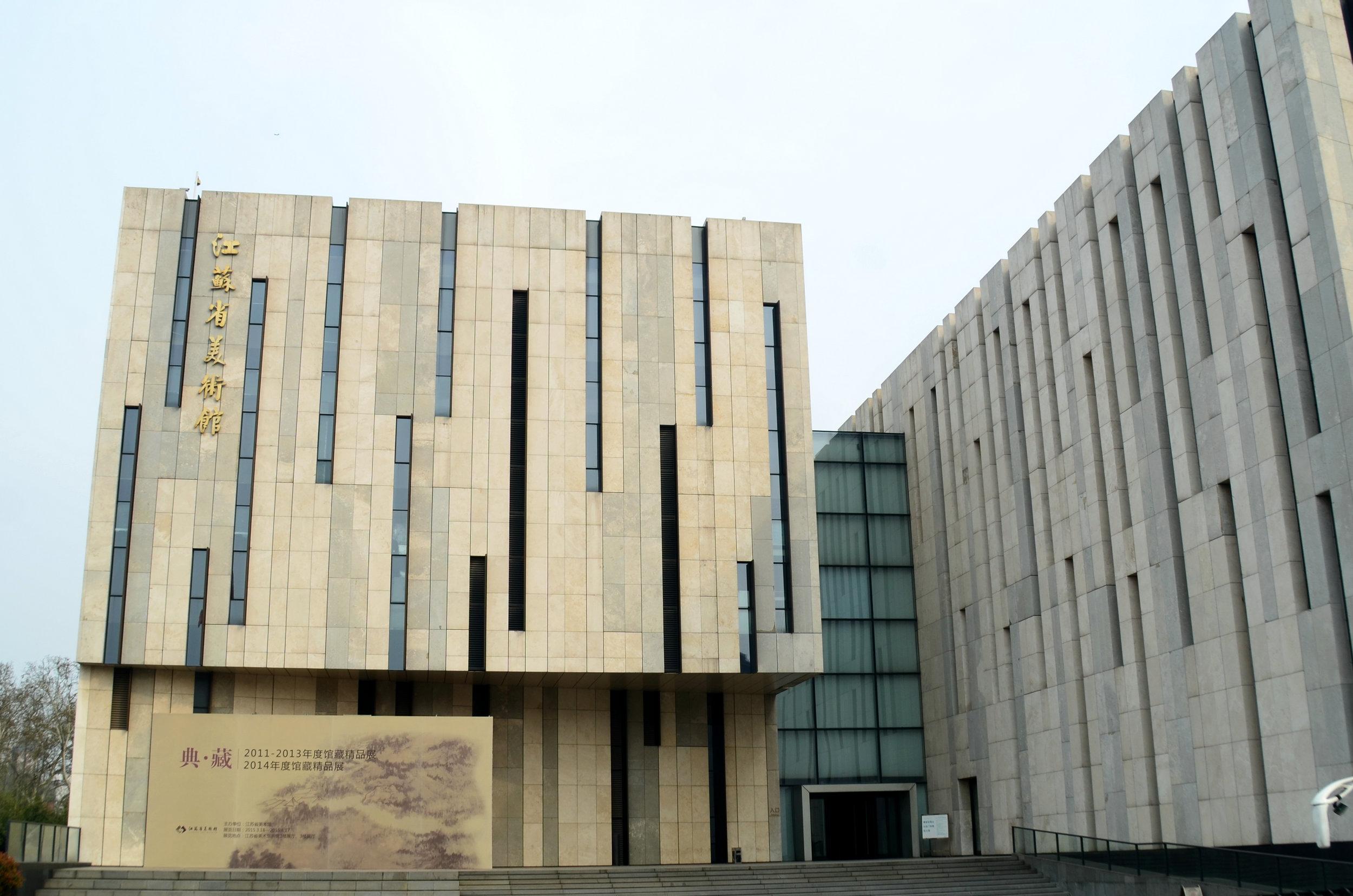 江苏美术馆是一处大型的艺术会展中心,经常举办名家画展.图片