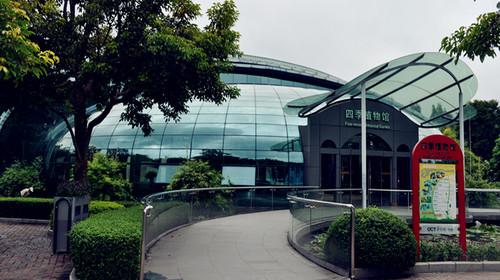 四季植物馆