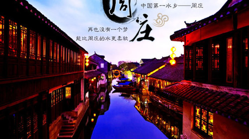 苏州园林木渎古镇-水乡周庄-无锡灵山2日游>1早2正餐