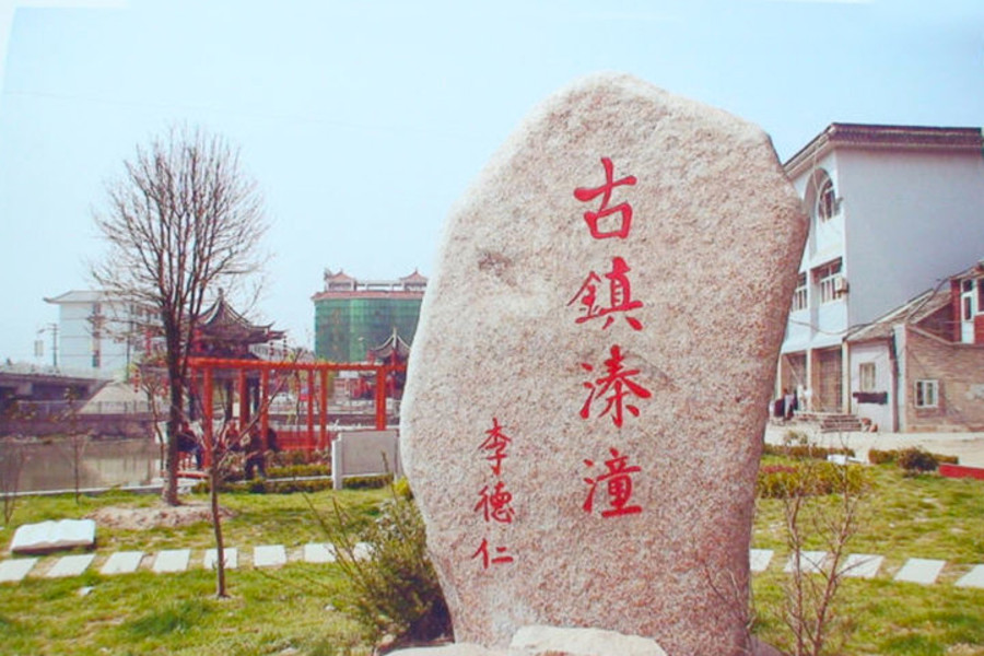 渤海银行-泰州溱湖湿地千人行-泰州北大街-溱潼古镇图片