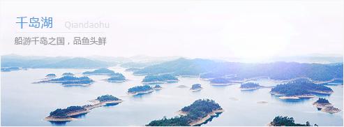 千島湖,wide