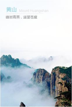 黃山,tall