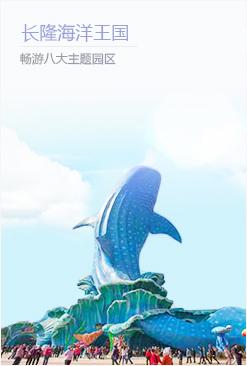 長隆海洋王國,tall