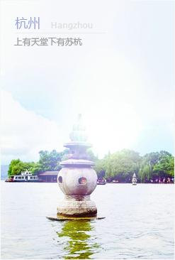 杭州,tall
