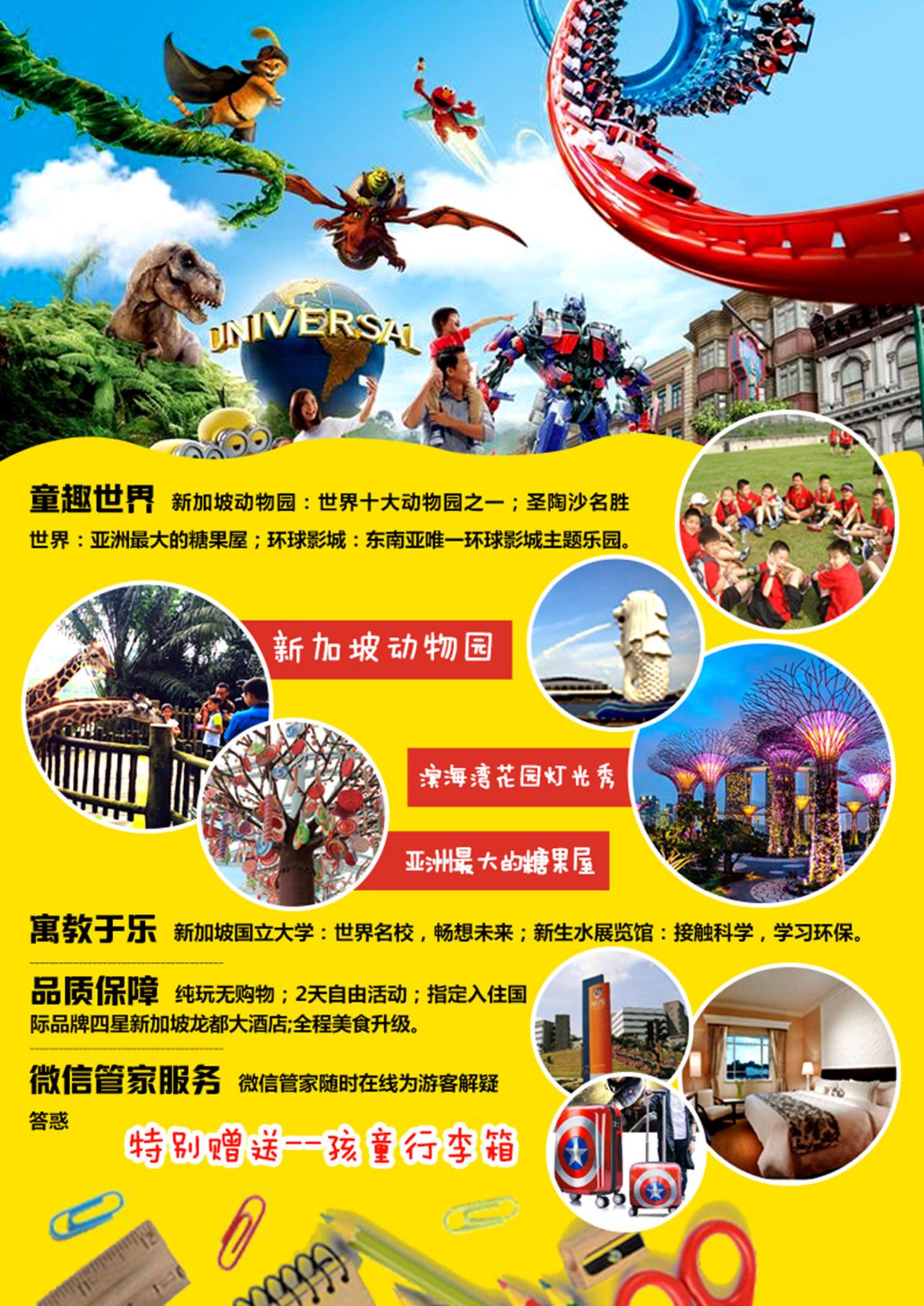 新加坡6晚7日游>英语移动课堂,环球影城,动物园,大榕树灯光秀,国际