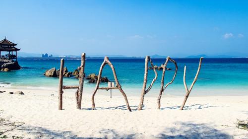 [五一]<海南三亚-西岛-蜈支洲岛5日游>情迷双岛,沉醉蜈支洲一天,全程近海边酒店不挪窝,拉网捕鱼、篝火晚会